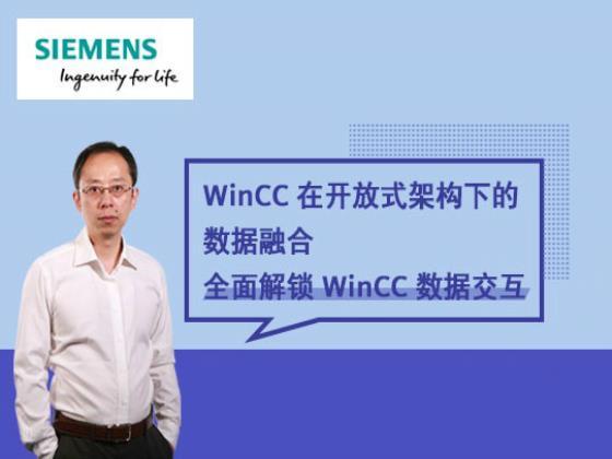 请问WinCC可以使用http协议和MES通讯吗